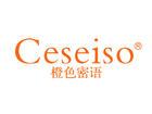 橙色密语 CESEISO