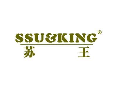 蘇王 SSU&KING